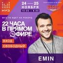 Emin Agalarov фото #32
