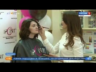 Школа Beauty Point Вести Алтай Репортаж от 1 июня