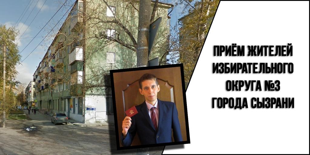 Чернов Александр Сызрань КПРФ - приём граждан