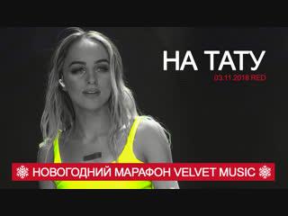 Мари Краймбрери - На Тату (Новогодний марафон Velvet Music!)