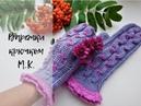 Варежки крючком бесшовные декор How to crochet mittens Часть 1
