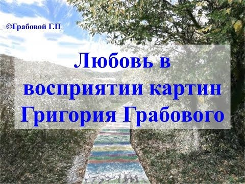 Любовь в восприятии картин Григория Грабового