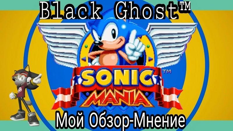 Мой обзор-мнение об Sonic Mania