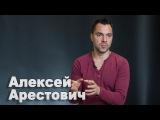 Алексей Арестович: Украине еще 20 лет будет угрожать военная опасность с разных с...