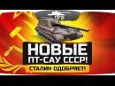 Новая ПТ10 Объект 268 Вариант 4 ● Новые Советские ПТ-САУ! worldoftanks wot танки — [wot-vod]