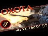 World of Tanks-Охота на vk 168 01 p успокаиваем нервы