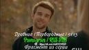 Древние Первородные 5 сезон 13 серия - Фрагмент из серии с русскими субтитрами