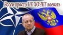 Кедми о страхе России перед мощью США и НАТО