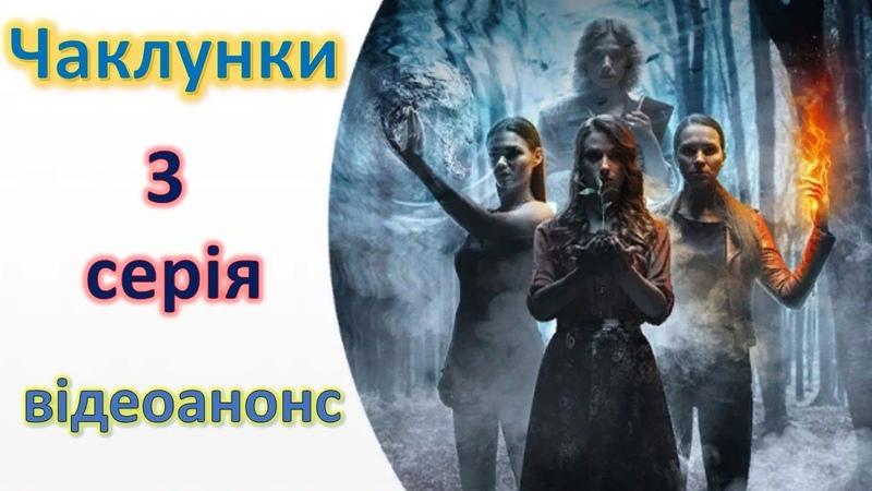 Колдуньи 3 серия (офиц видеоанонс) Чаклунки 3 серія на Новом канале