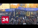 Киев полицейские ответили радикалам газом и дубинками Россия 24