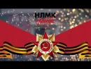 НЛМК - С Днем Победы