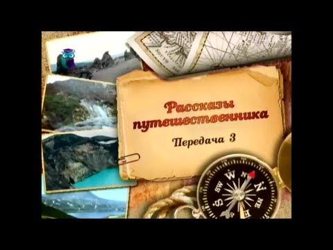 Путешествия Передача 3 В одиночку по Камчатке или Пешком в долину гейзеров Часть 1