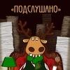 Подслушано Усть-илимск (Архив)