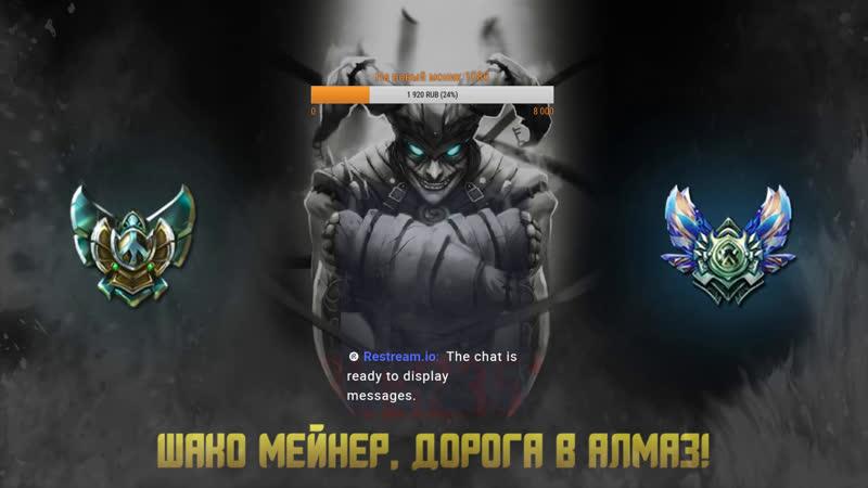 League of Legends, АП ШАКО МЕЙНЕР, дорога в алмаз! №2 [сейчас платка 1]