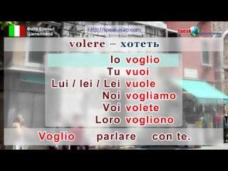 Итальянский язык за 7 уроков елена