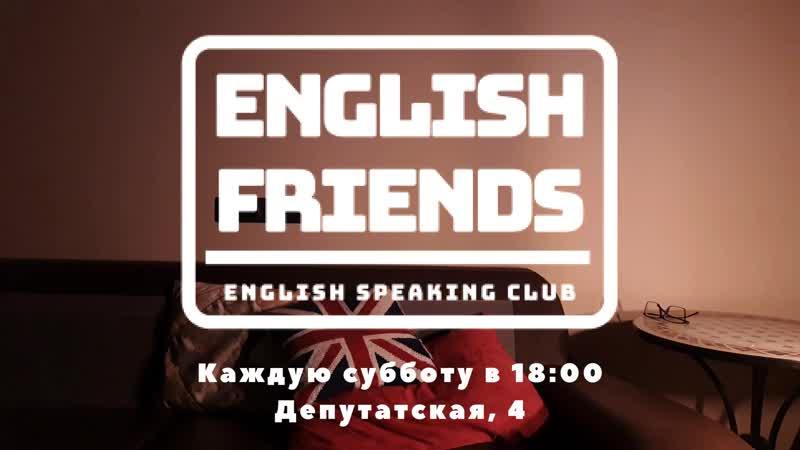 Приглашение на английский разговорный клуб English Friends от Марка! Группа