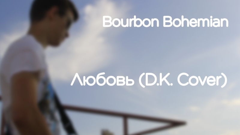 Bourbon Bohemian Любовь D K Cover