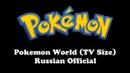 Pokemon | Pokemon World (TV Size) (Russian Official) (Hi-Fi Mono)