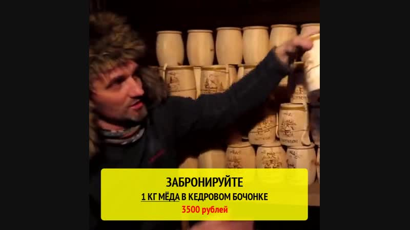 Бортевой мёд 2