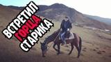 Один день в Карачаево-Черкесии. Домбай. Встретил старика в горах.