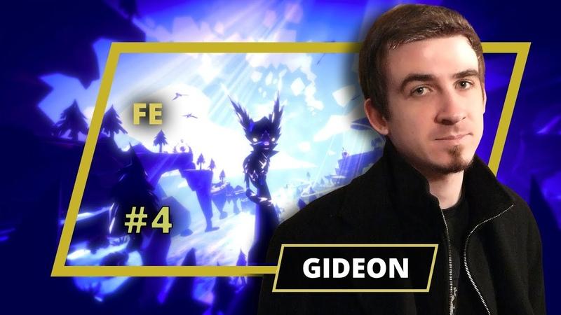 Fe - Gideon - 4 выпуск (final)