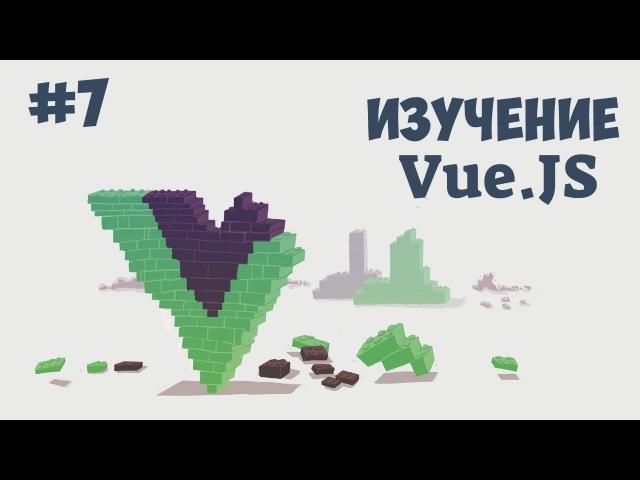 Vue.js для начинающих / Урок 7 - Vue CLI и .vue файлы