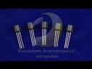 Транзисторы КТ3102гм