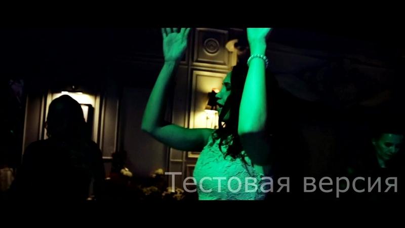 Лаша и Анна 07 10 2017 Свадебный фильм