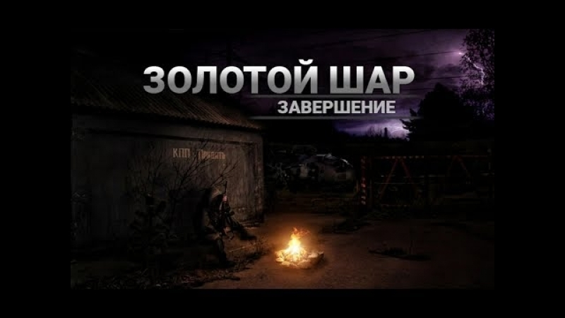 S.T.A.L.K.E.R.: Shadow of Chernobyl - Золотой Шар. В 16:00 по MSK