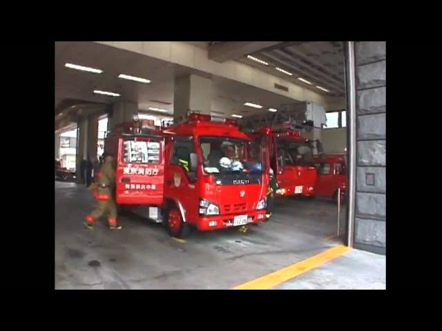 【火災出場】東京消防庁四谷消防署