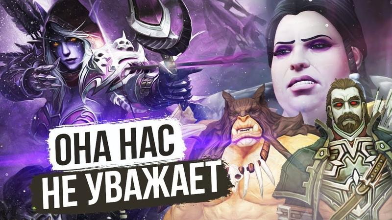 Новые союзники Орды СИЛЬВАНА КИДАЕТ НАС World of Warcraft