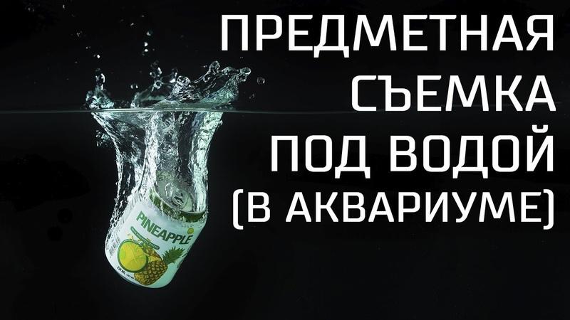 Предметная съемка под водой в аквариуме - бэкстэйдж и пояснения