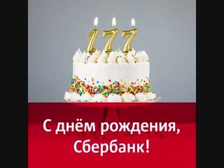 С днем рождения, Сбербанк!