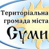Территориальная община города Сумы