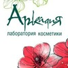 """Лаборатория косметики """"Аркадия"""" Самара"""