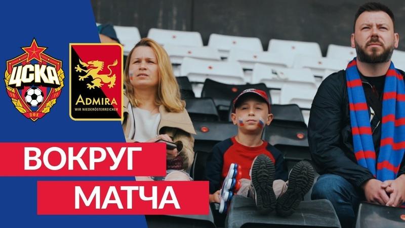 Вокруг матча: ПФК ЦСКА — ФК Адмира Ваккер