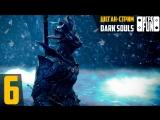 Dark Souls Remastered   Стрим-прохождение #6