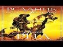 Томас Майн Рид - ВСАДНИК БЕЗ ГОЛОВЫ, аудиокнига, приключения