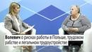 ГЛАВНАЯ ТЕМА Волевич о рисках работы в Польше трудовом рабстве и легальном трудоустройстве