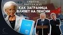 СМЫСЛЫ - Выпуск № 45 Как заграница влияет на пенсии
