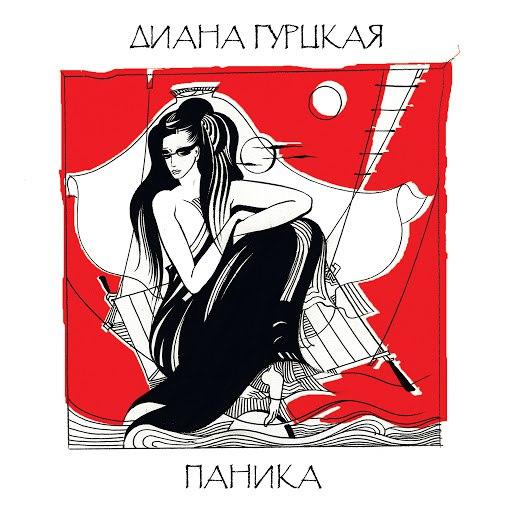 Диана Гурцкая альбом Паника