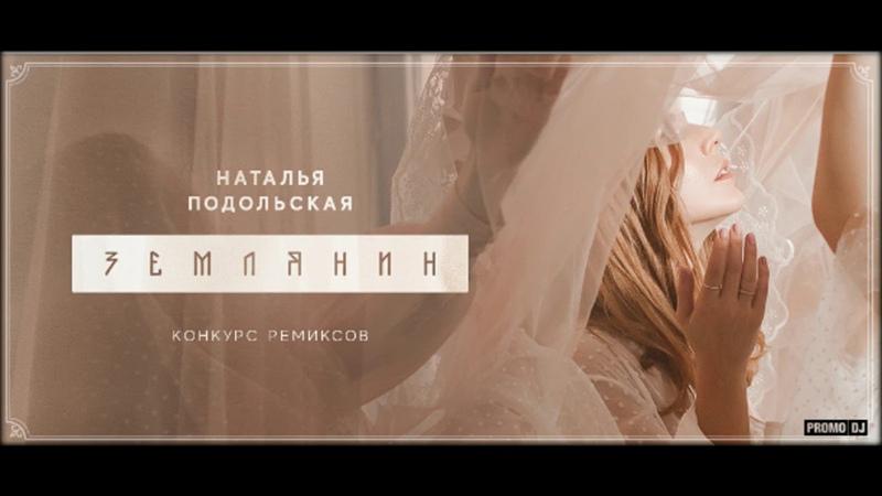 Наталья Подольская - Землянин (Алекс М Remix)