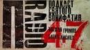 Пradio 047 / Подкаст св. Вонифатия: Лисья охота/ Громов, Лисица / Эфир от 30.06.18