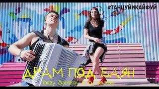 Андрей Данской (Drey Danskoy) & Dj Lavitas - Драм под баян #танцуйикайфуй
