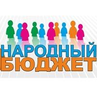 Народный бюджет в Череповце