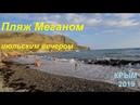 Крым, Судак 2019, Пляж МЕГАНОМ 06 июля штормовой закат, вечерние купания, авто-перенаселение