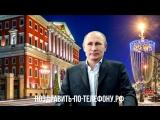 [v-s.mobi]Путин поздравляет Веру! Видео Поздравление с днем рождения от Путина Вере.mp4