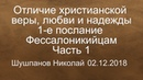 02.12.2018 - Отличие христианской веры, любви и надежды. 1-е послание Фессалонникийцам. Часть 1