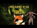 The Forest - Лесная братва 11