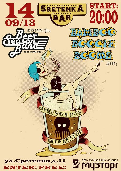 14.09 Beer Season Band & Bamboo Boogie Boots